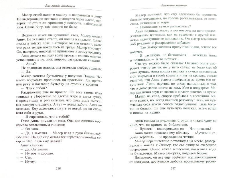 Иллюстрация 1 из 13 для Блаженны мертвые - Юн Линдквист | Лабиринт - книги. Источник: Лабиринт
