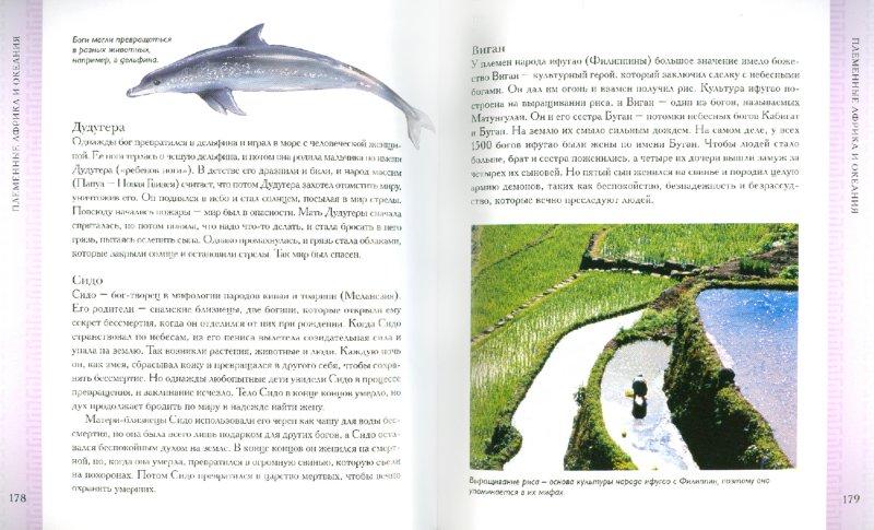 Иллюстрация 1 из 25 для Мифология - Сара Бартлет | Лабиринт - книги. Источник: Лабиринт