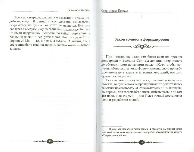 Иллюстрация 1 из 5 для Тайна по-еврейски - Михаил Абрамович | Лабиринт - книги. Источник: Лабиринт