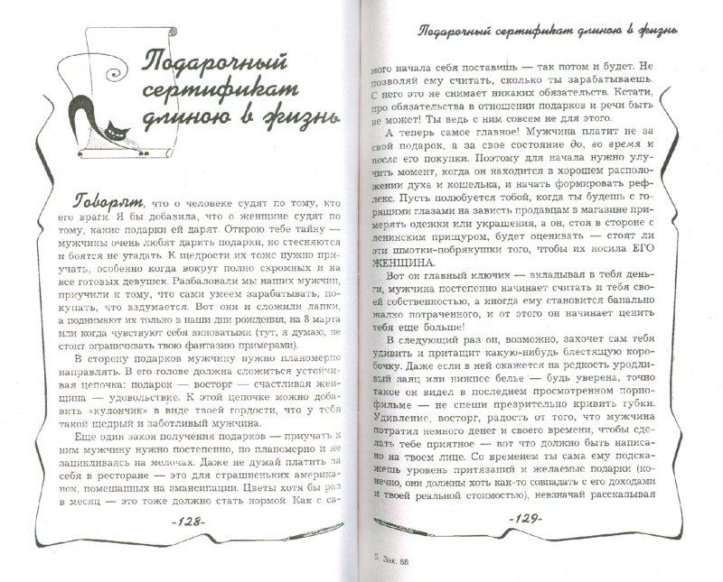 Иллюстрация 1 из 8 для Дневник женщины-кошки: школа эффективного обольщения - Евгения Шацкая | Лабиринт - книги. Источник: Лабиринт