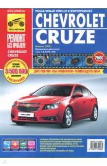 Chevrolet Cruze: Руководство по эксплуатации, техническому обслуживанию и ремонту а кузнецов автомобили маз 5336 6303 руководство по эксплуатации техническому обслуживанию и ремонту