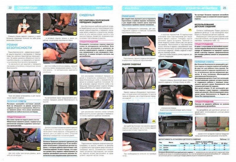 Иллюстрация 1 из 13 для Chevrolet Cruze. Руководство по эксплуатации, техническому обслуживанию и ремонту   Лабиринт - книги. Источник: Лабиринт