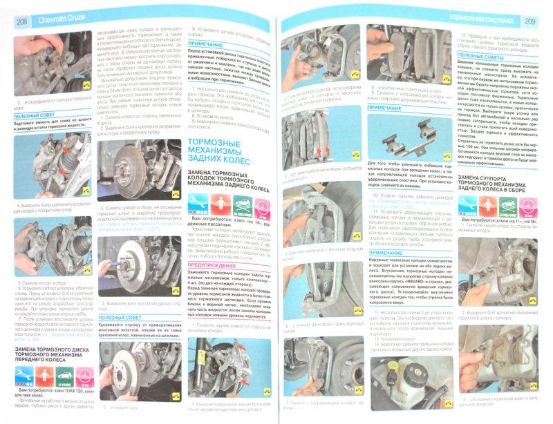 Иллюстрация 1 из 12 для Chevrolet Cruze: Руководство по эксплуатации, техническому обслуживанию и ремонту | Лабиринт - книги. Источник: Лабиринт