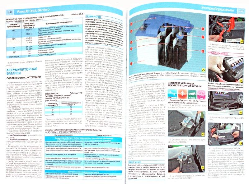 Иллюстрация 1 из 10 для Renault / Dacia Sandero выпуск с 2008 г. Руководство по эксплуатации, технич. обслуживанию и ремонту   Лабиринт - книги. Источник: Лабиринт