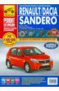 Renault / Dacia Sandero выпуск с 2008 г. Руководство по эксплуатации, технич. обслуживанию и ремонту