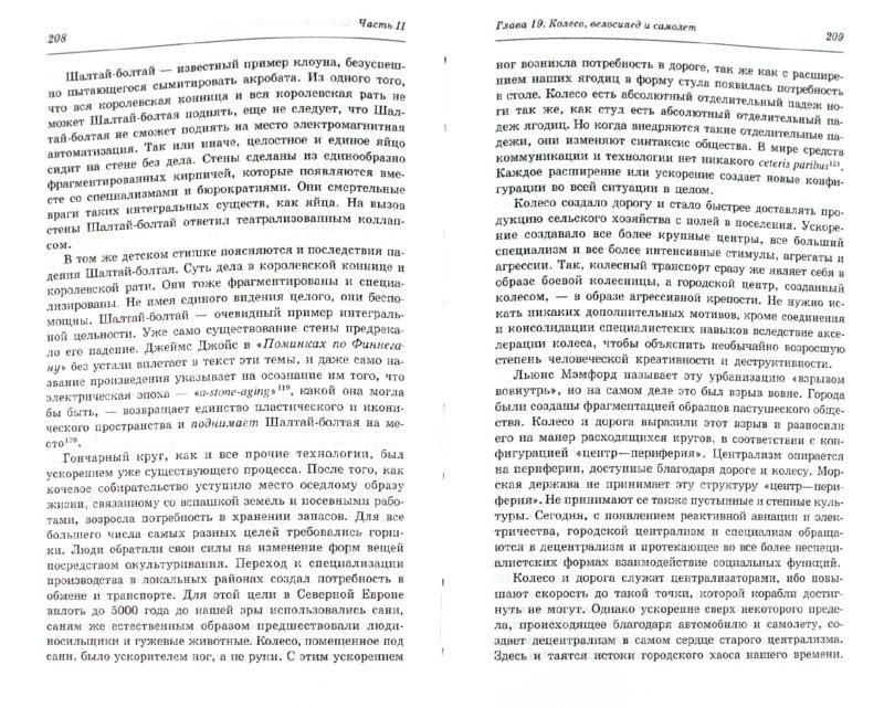 Иллюстрация 1 из 26 для Понимание Медиа. Внешние расширения человека - Герберт Маклюэн | Лабиринт - книги. Источник: Лабиринт