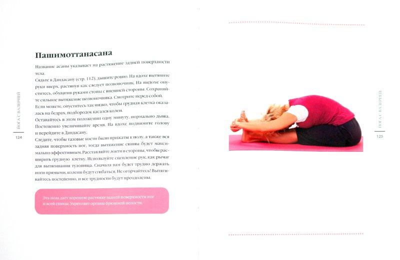 Иллюстрация 1 из 31 для Йога с Валерией | Лабиринт - книги. Источник: Лабиринт