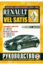 Renault Vel Satis с 2002-2009 годов выпуска. Руководство по ремонту и эксплуатации запчасти