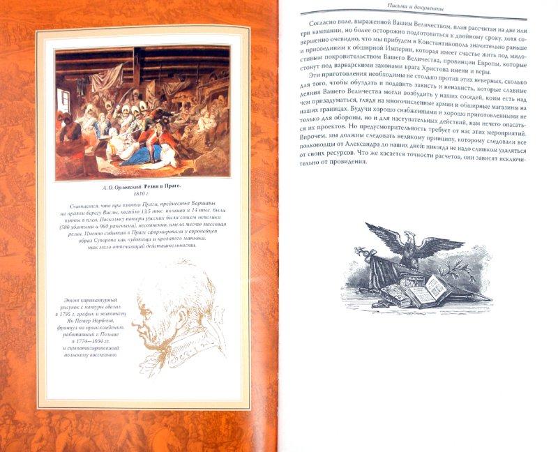 Иллюстрация 1 из 23 для Наука побеждать - Александр Суворов   Лабиринт - книги. Источник: Лабиринт