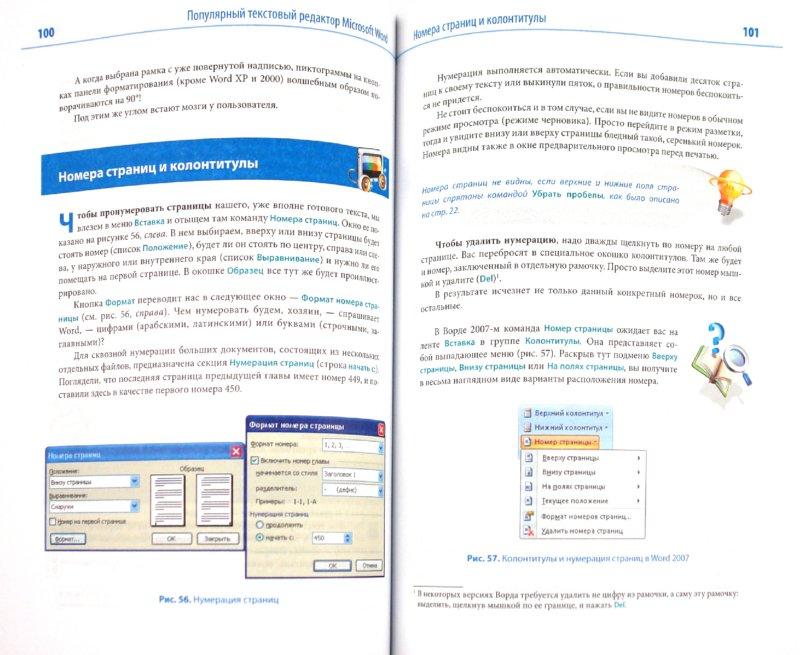 Иллюстрация 1 из 19 для Word и Excel. Cамоучитель Левина в цвете - Александр Левин   Лабиринт - книги. Источник: Лабиринт
