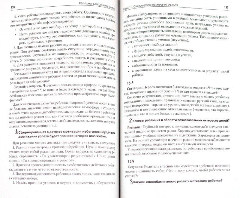 Иллюстрация 1 из 3 для Как помочь школьнику учиться? Психологическая поддержка и сопровождение - Борис Волков | Лабиринт - книги. Источник: Лабиринт