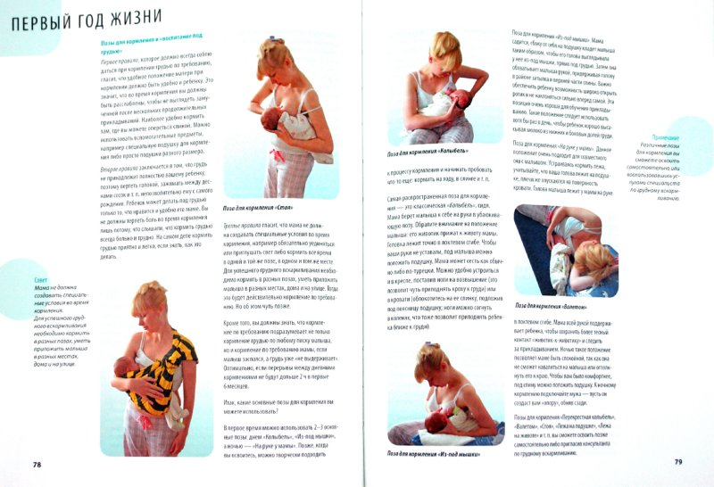 Иллюстрация 1 из 11 для Школа молодых родителей (+DVD) - Елена Жукова | Лабиринт - книги. Источник: Лабиринт