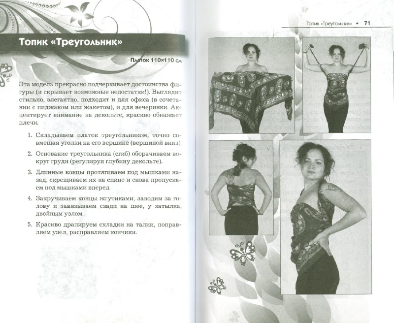 Иллюстрация 1 из 25 для 50 идей для парео, платков и шарфиков - Таня Стил   Лабиринт - книги. Источник: Лабиринт