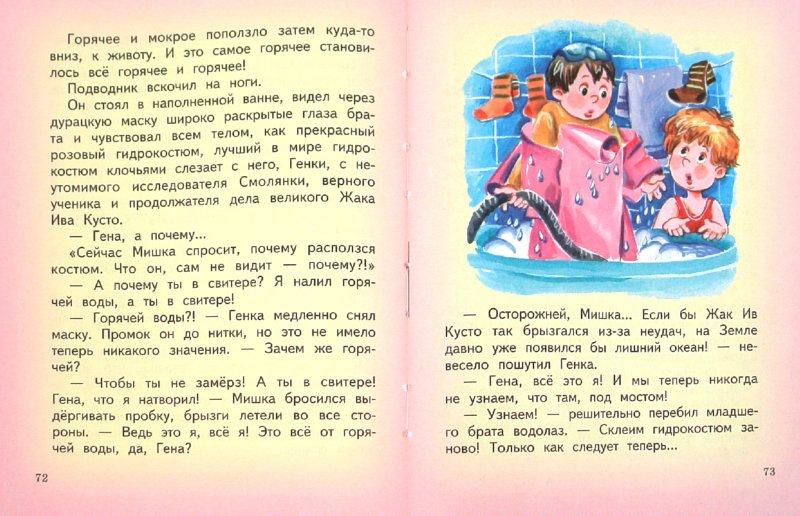 Иллюстрация 1 из 23 для Смешные рассказы и истории   Лабиринт - книги. Источник: Лабиринт