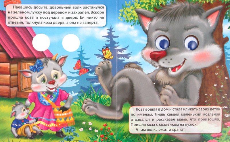 Иллюстрация 1 из 18 для Волк и семеро козлят | Лабиринт - книги. Источник: Лабиринт