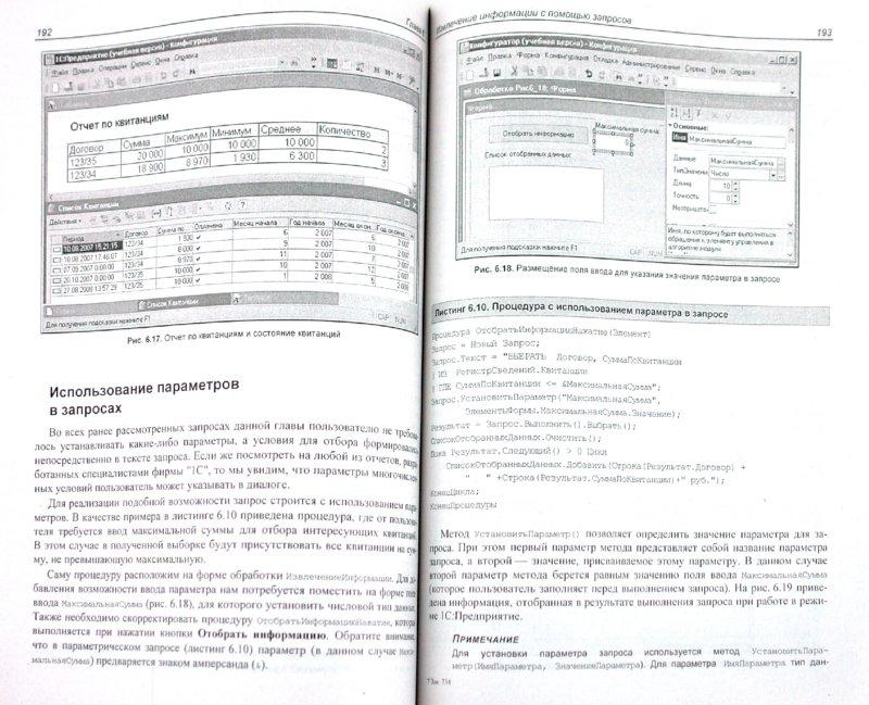 Иллюстрация 1 из 5 для 1С. Предприятие 8.1. Учимся программировать на примерах (+CD) - Сергей Кашаев | Лабиринт - книги. Источник: Лабиринт