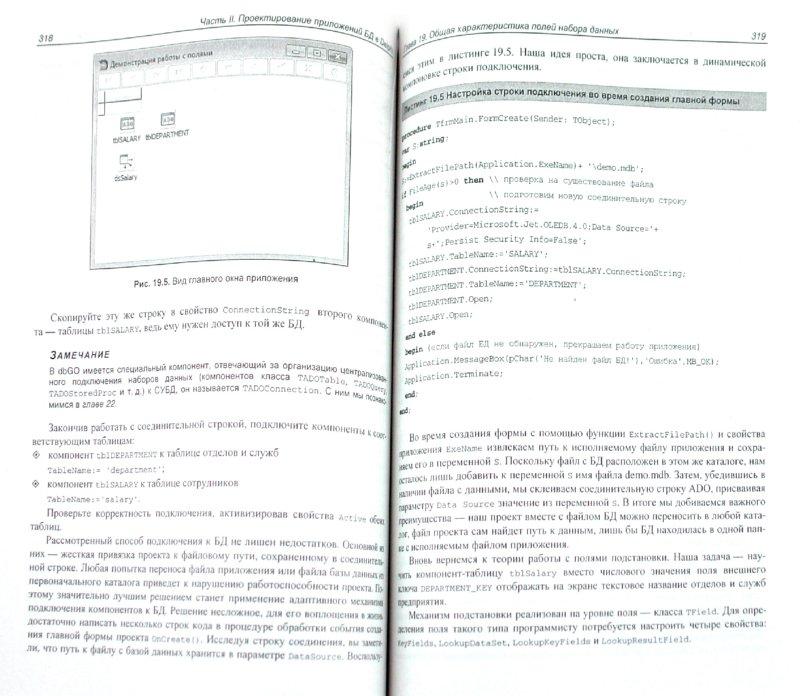 Иллюстрация 1 из 7 для Базы данных и Delphi. Теория и практика (+DVD) - Дмитрий Осипов | Лабиринт - книги. Источник: Лабиринт