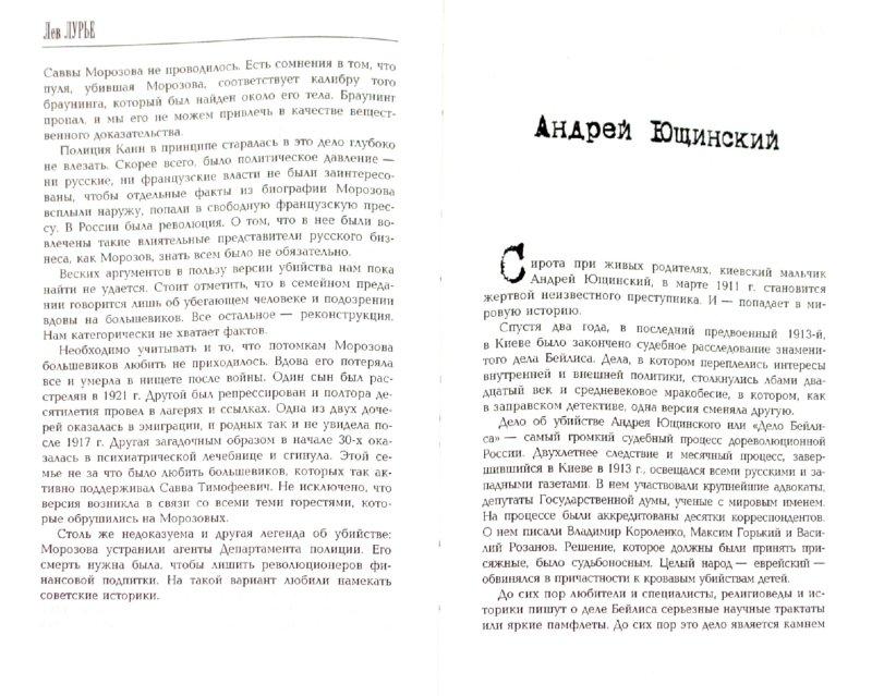 Иллюстрация 1 из 5 для 22 смерти, 63 версии - Лев Лурье | Лабиринт - книги. Источник: Лабиринт