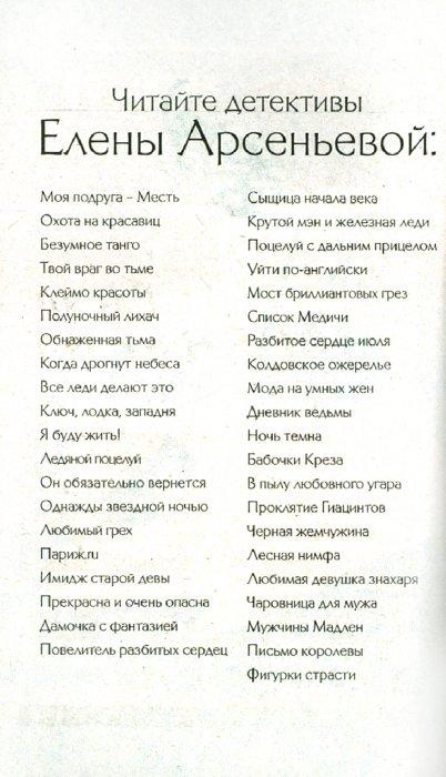 Иллюстрация 1 из 6 для Фигурки страсти - Елена Арсеньева | Лабиринт - книги. Источник: Лабиринт