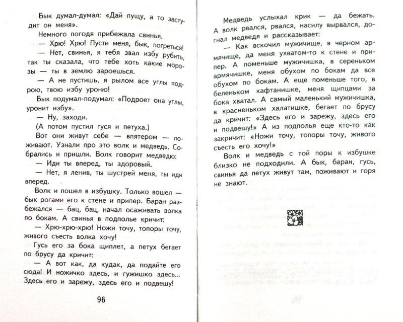 Иллюстрация 1 из 7 для Русские народные сказки | Лабиринт - книги. Источник: Лабиринт