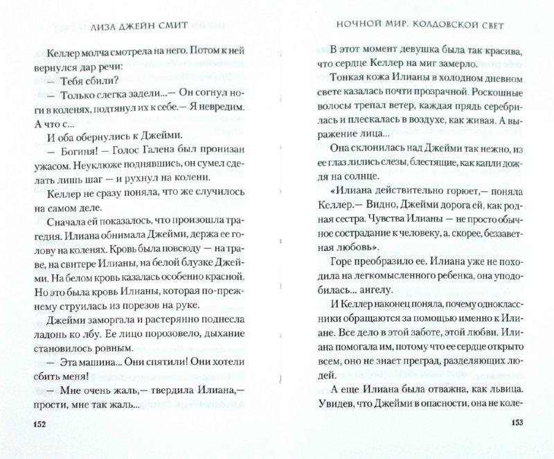 Иллюстрация 1 из 11 для Колдовской свет - Лиза Смит | Лабиринт - книги. Источник: Лабиринт