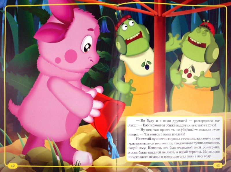 Иллюстрация 1 из 15 для Гость с луны. Приключения Лунтика и его друзей. Классика   Лабиринт - книги. Источник: Лабиринт