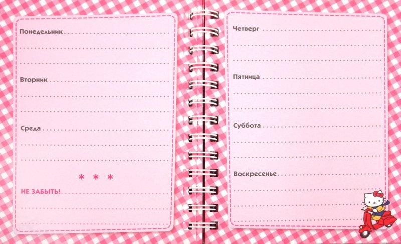 Иллюстрация 1 из 9 для Мой дневник. Хелло Китти! | Лабиринт - книги. Источник: Лабиринт