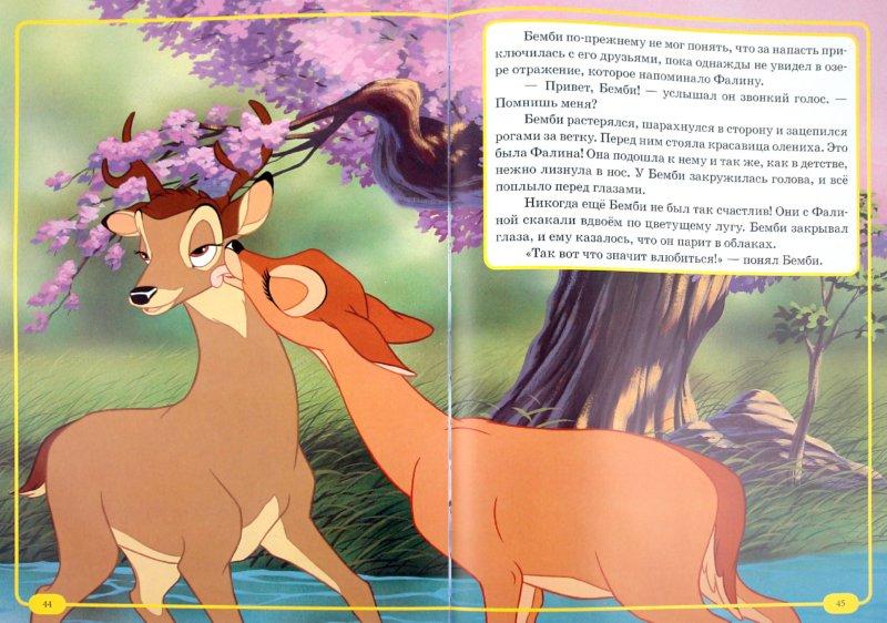 Иллюстрация 1 из 21 для Бемби. Классика | Лабиринт - книги. Источник: Лабиринт