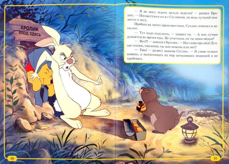 Иллюстрация 1 из 14 для Винни и его друзья. Классика | Лабиринт - книги. Источник: Лабиринт