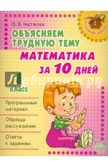 Объясняем трудную тему: Математика за 10 дней. 1 класс