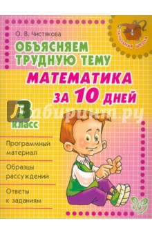 Объясняем трудную тему: Математика за 10 дней. 3 класс