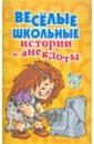 Веселые школьные истории и анекдоты николай дроздов в мире людей и животных забавные истории и анекдоты