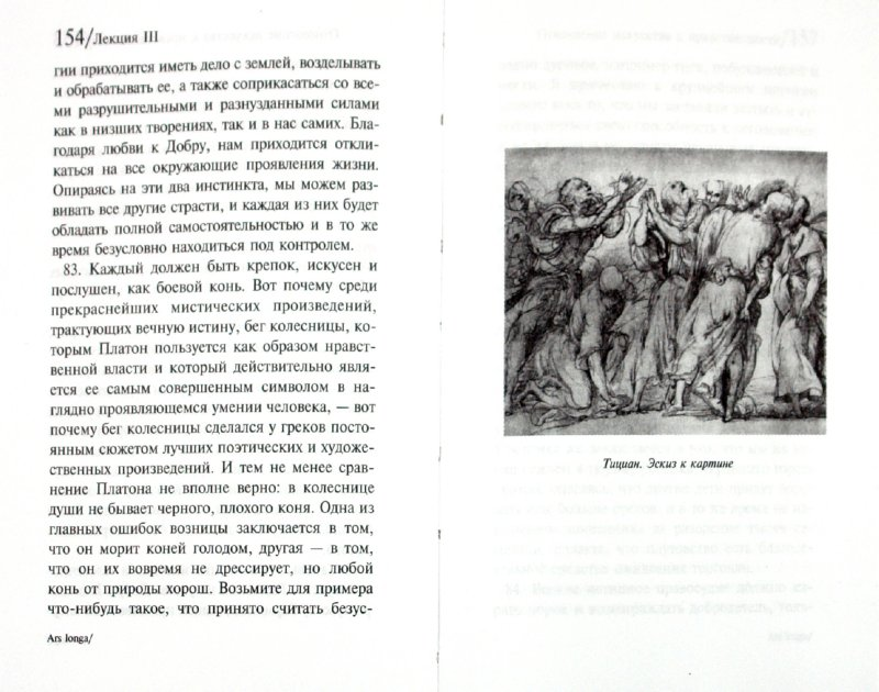 Иллюстрация 1 из 19 для Лекции об искусстве - Джон Рескин | Лабиринт - книги. Источник: Лабиринт