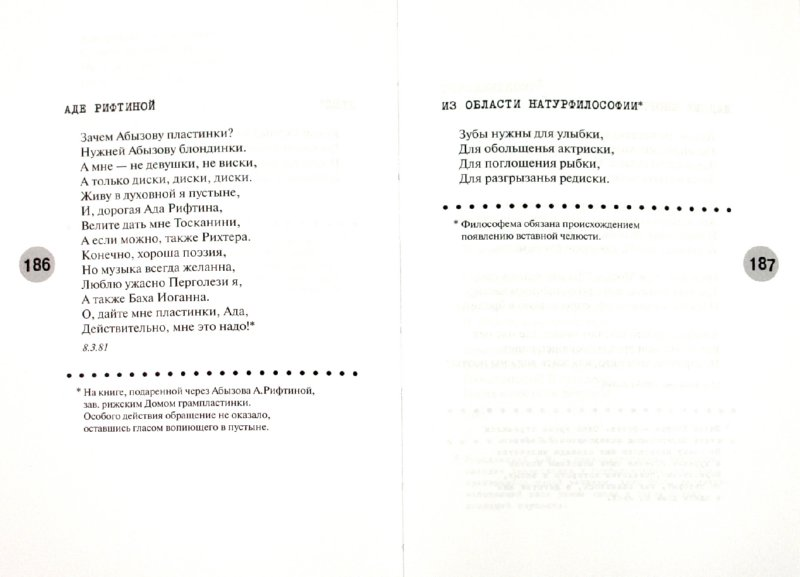 Иллюстрация 1 из 21 для В кругу себя - Давид Самойлов | Лабиринт - книги. Источник: Лабиринт