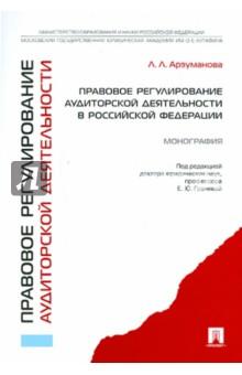 Правовое регулирование аудиторской деятельности в РФ