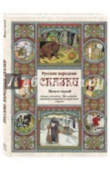 Русские народные сказки. Выпуск 1 фото