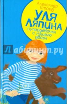 Уля Ляпина, супердевочка с нашего двора. Планета лысого брюнета