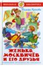 Крюкова Тамара Шамильевна Женька Москвичев и его друзья