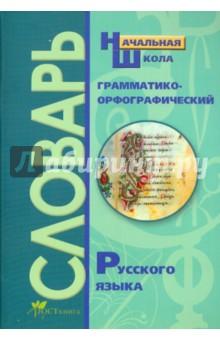 Грамматико-орфографический словарь: Справочное пособие для начальной школы