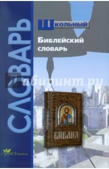Школьный библейский словарь словарь библейских образов