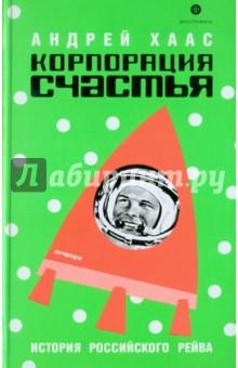 Корпорация счастья. История русского рейва