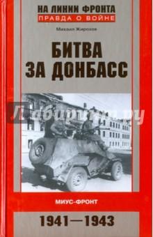 Сражения за Донбасс. Миус-фронт. 1941-1943 максим коломиец 1941 последний парад мехкорпусов красной армии