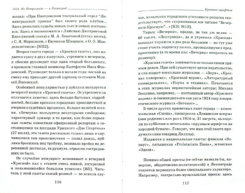 Иллюстрация 1 из 37 для Из Петрограда - в Ленинград. 1924 - Дмитрий Шерих | Лабиринт - книги. Источник: Лабиринт