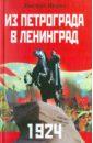 Шерих Дмитрий Юрьевич Из Петрограда - в Ленинград. 1924