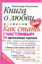 Казакевич Александр Владимирович Книга о любви или как стать счастливым
