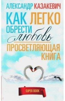 Просветляющая книга. Как легко обрести любовь в каких аптеках тюмени можно морозник