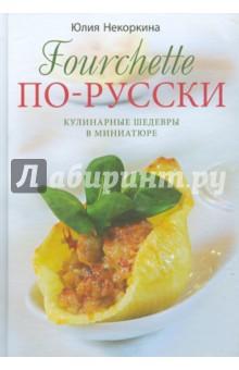 Fourchette по-русски. Кулинарные шедевры в миниатюре