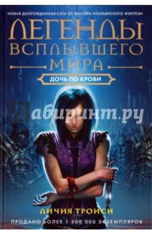 Легенды Всплывшего Мира. Книга 2: Дочь по крови