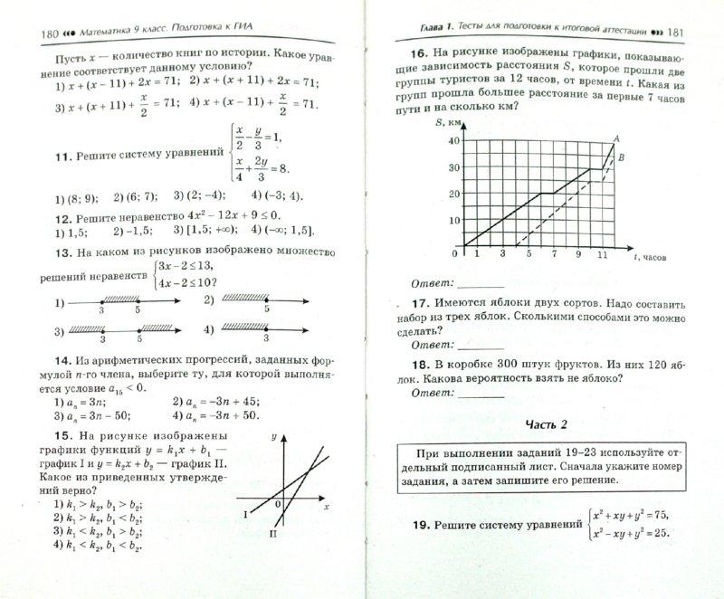 Иллюстрация 1 из 4 для Математика: 9 класс: подготовка к ГИА - Эдуард Балаян   Лабиринт - книги. Источник: Лабиринт