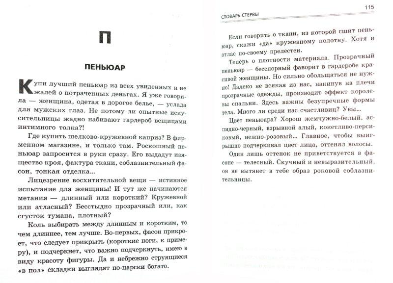 Иллюстрация 1 из 10 для Словарь стервы, или Путеводитель в мире мужчин, вещей и секса от А до Я - Светлана Кронна | Лабиринт - книги. Источник: Лабиринт